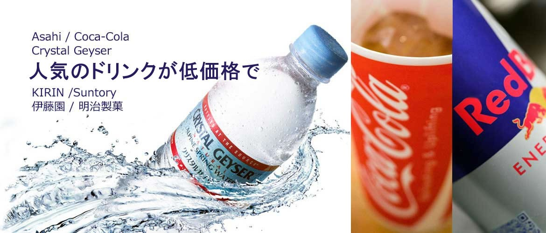 KIRIN、SUNTORY, Sapporo, Coca-Cola drinks