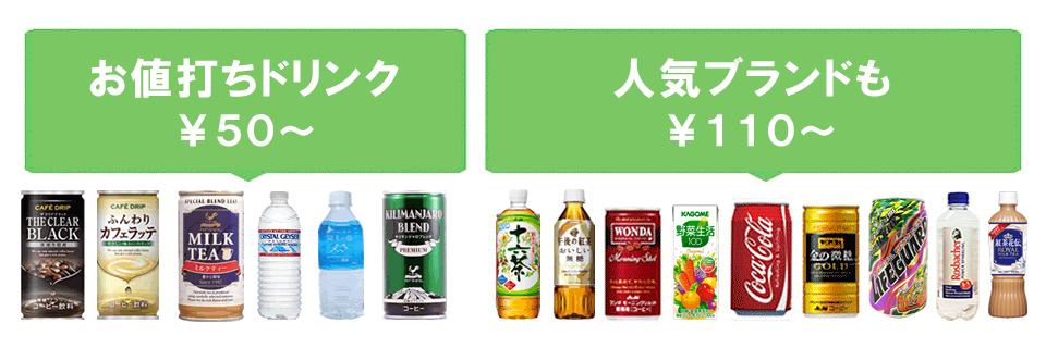 お値打ちドリンク50円から 人気ブランドも110円から